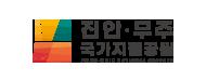 진안·무주 국가지질공원